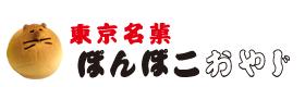 東京名菓 ぽんぽこおやじ
